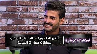 أنس الحلو وياسر الحلو ابطال في سباقات سيارات السرعة