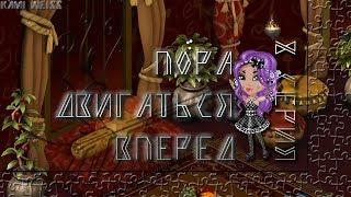 """Аватария. Сериал """"Пора двигаться вперед"""" - 8 серия (С ОЗВУЧКОЙ)"""