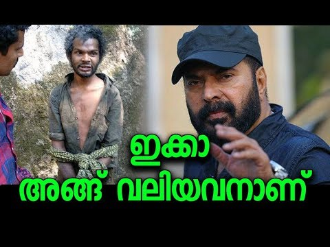 നെഞ്ചിൽ തട്ടി മമ്മൂക്ക | Actor Mammootty about Madhu