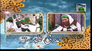 2 Noor Walay - Maulana Ilyas Qadri - Madani Guldasta 669