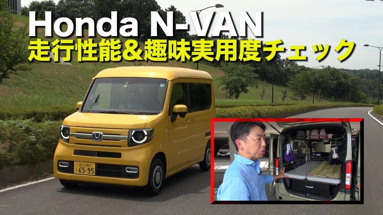 N バン ホンダ