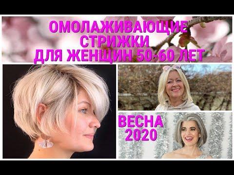 ОМОЛАЖИВАЮЩИЕ СТРИЖКИ ДЛЯ ЖЕНЩИН 50 - 60 ЛЕТ НА ПРЯМЫЕ ВОЛОСЫ /ВЕСНА 2020 /HAIRCUTS FOR WOMEN 50-60