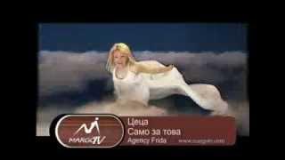 Download CECA - Samo za tova MP3 song and Music Video