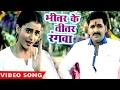 Download Superhit होली गीत 2017 - Bhitar Ke Titar Rangab - Pawan Singh - Akshra Singh - Bhojpuri Holi Songs MP3 song and Music Video