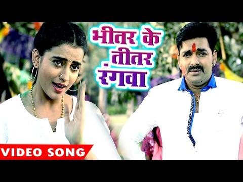 Superhit होली गीत 2017 - Bhitar Ke Titar Rangab - Pawan Singh - Akshra Singh - Bhojpuri Holi Songs