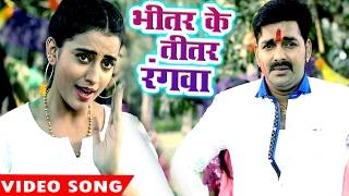 Superhit होली गीत 2017 Bhitar Ke Titar Rangab Pawan Singh Akshra Singh Bhojpuri Holi Songs