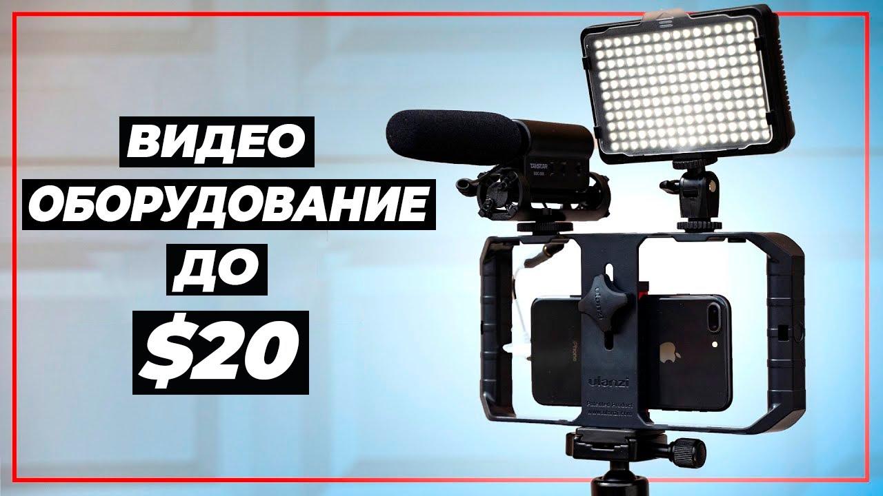 Лучшие БЮДЖЕТНЫЕ Аксессуары Для Съемки Видео на Смартфоне