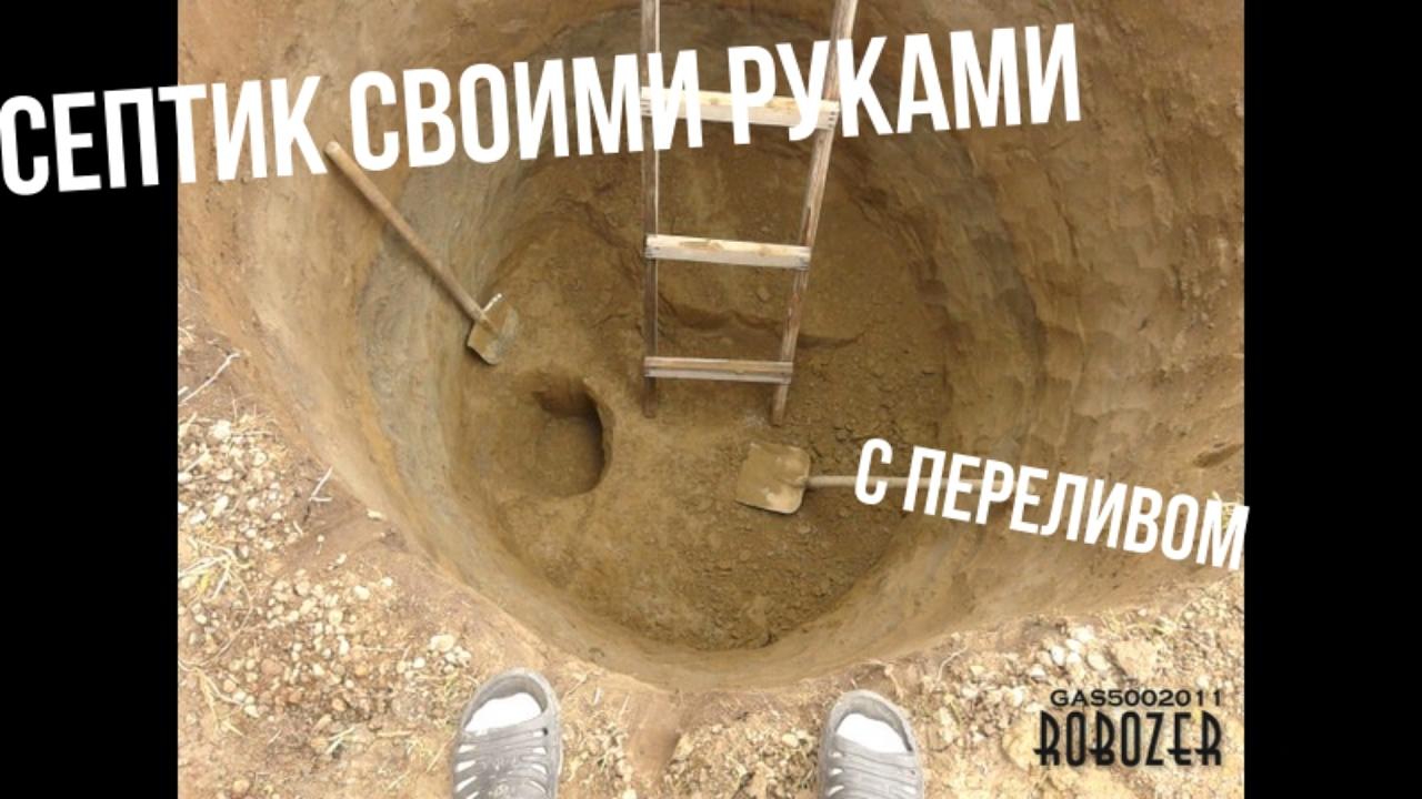 Выгребная яма с переливом: принцип работы, схемы сооружения 65