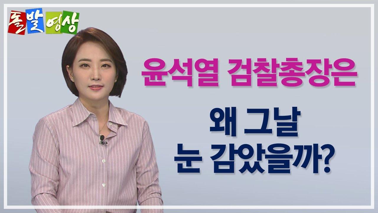 [주간 돌발영상] 6월 넷째 주 등장인물들은? - 추미애 윤석열 김진애 김종인 주호영 / YTN