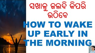 ସଖାଳୁ ଉଠିବାକୁ ଚାହୁଁଛନ୍ତି କି?ODIA,ODIA HEALTH TIPS,HOW TO WAKEUP EARLY IN THE MORNING,GOOD HABIT TIPS