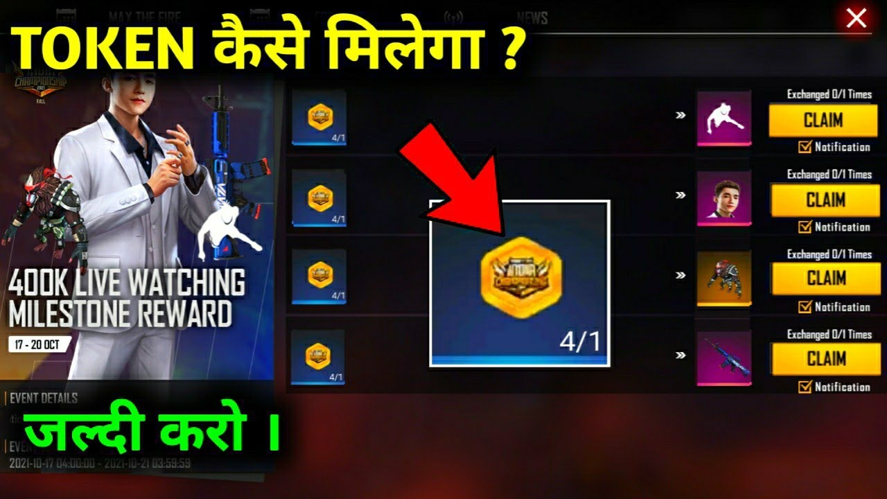 Download HOW TO GET FFIC GOLD TOKEN ? FFIC EVENT-Free fire eSports India
