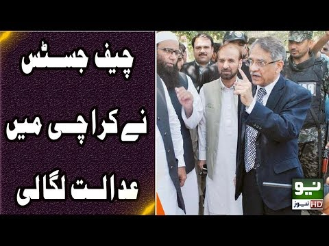 CJP arrives in Karachi | Neo News