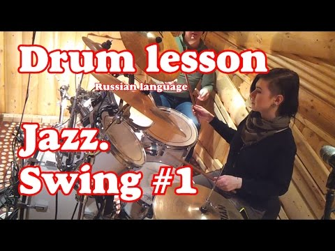 Видео: Уроки игры на барабанах - Jazz Swing Be bop 1 Big band drumming - Drum lessons Russian  drummer
