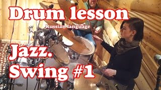 Уроки игры на барабанах - Jazz.Swing #1 (Russian language) Russian Students - Drum lessons - Orudjow(subscribe http://www.youtube.com/user/diordrums?sub_confirmation=1 Previous lesson https://youtu.be/ksA5_idNPME Our site is http://www.ddrums.ru ..., 2016-02-12T08:53:18.000Z)
