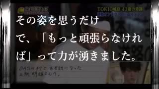 【涙腺崩壊】24時間テレビ マラソン 城島茂の手紙が泣ける…三瓶明雄さん...