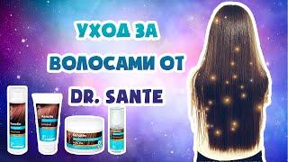 Уход за волосами от Dr Sante серия Keratin Честный отзыв