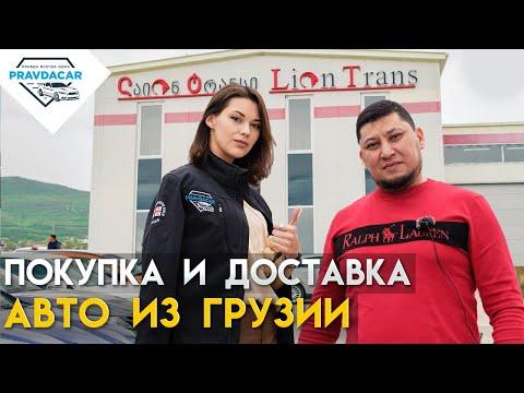 Доставка авто из Грузии в Казахстан, Кыргызстан, Таджикистан, Узбекистан и тд. - Lion Trans