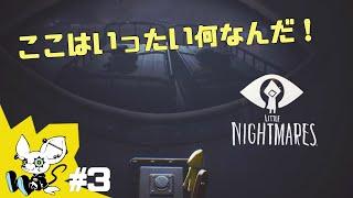 #3【Little Nightmares-リトルナイトメア-】お腹がすいちゃうんです