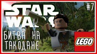 ПРОХОЖДЕНИЕ LEGO STAR WARS: The Force Awakens: Серия #7 - БИТВА НА ТАКОДАНЕ