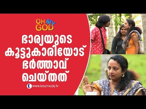 OMG! What Husband did to wife's friend  | Funny Video | Oh My God | Kaumudy TV