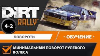 DIRT Rally   Обучение   Урок 4-2   Минимальный поворот рулевого колеса