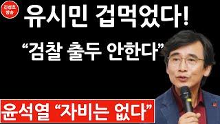 """유시민 """"검찰에 출석 않겠다"""" (진성호의 융단폭격)"""