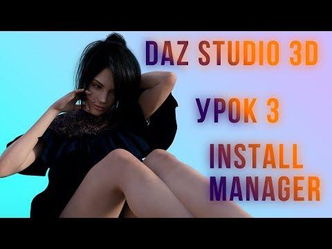 Daz Studio 3D - Установка контента в Install Manager - Урок 3