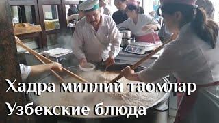 Кафе национальных блюд в Ташкенте Хадра возле цирка