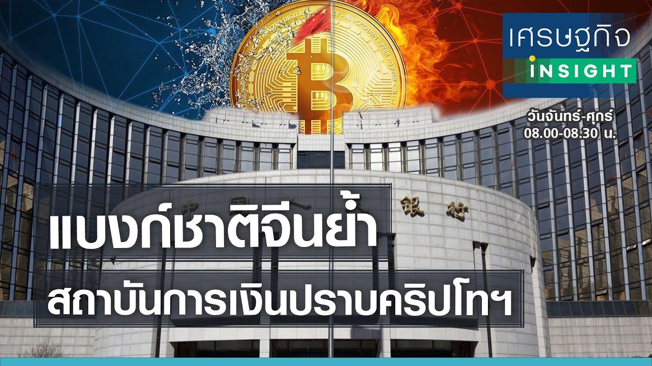 แบงก์ชาติจีนย้ำสถาบันการเงินปราบคริปโทฯ | เศรษฐกิจInsight 22 มิ.ย.64