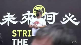 现场直播:香港9.2 众志中学生罢课集会
