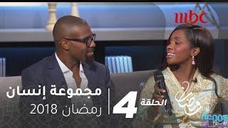 برنامج #مجموعة_انسان -حلقة 4 - داليا مبارك تغني لزوجها لي بالإنكليزية #رمضان_يجمعنا