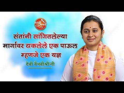 Day 7 Part 1 | Shrimad Bhagwat Katha | मराठी भागवत कथा | Devi Vaibhavishriji | Alephata, Pune thumbnail