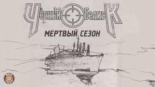 Черный обелиск - Мертвый сезон (Альбом 2012)
