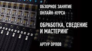Обработка, сведение и мастеринг. Артур Орлов