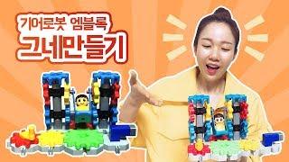 기어로봇엠블록- 창의력 쑥!쑥! 블록으로 그네 만들기!…