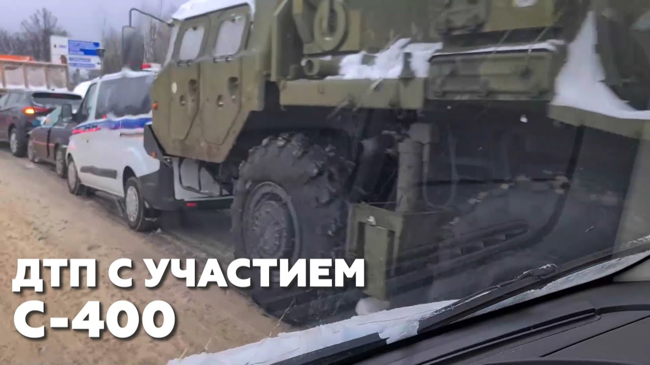 Огневая установка С-400 попала в аварию в Подмосковье