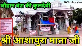 श्री आशापुरा माताजी मन्दिर पाट स्थान नाडोल राजस्थान | Shree Aashapura Mata Ji Mandir Nadol Rajasthan