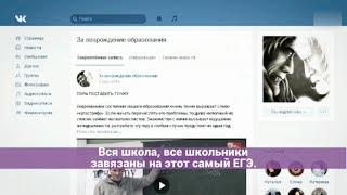 Профессор ПетрГУ Иванов против ЕГЭ