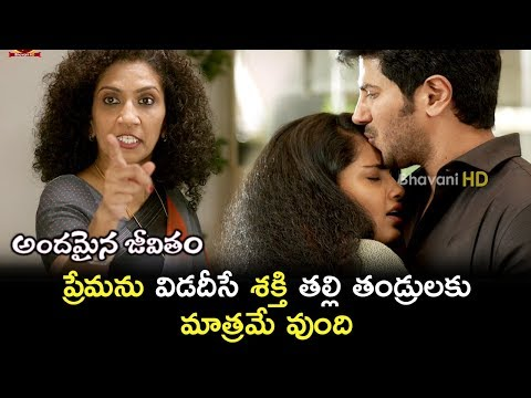 Andamaina Jeevitham Movie Scenes - Anupama...