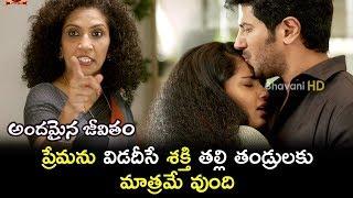 Andamaina Jeevitham Movie Scenes - Anupama Mother Breaks Dulquer Salman And Anupama
