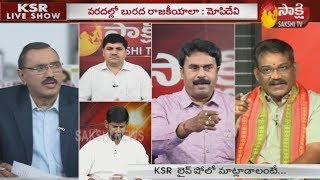 KSR Live Show | TDP Dirty Politics on Floods - 20th August 2019