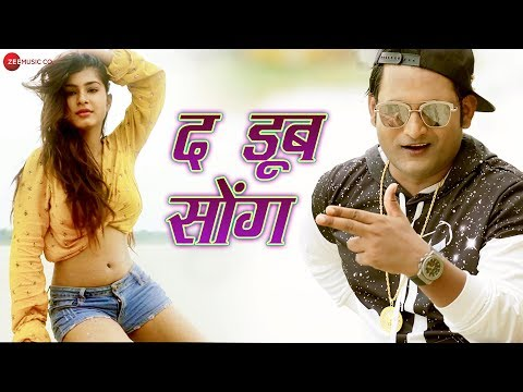 द डूब सोंग The Doob Song - Official Music Video | Briggy Bro | Rjay Kang | New भोजपुरी Rap Song 2019
