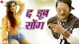 द डूब सोंग The Doob Song Official Music Briggy Bro Rjay Kang New भोजपुरी Rap Song 2019