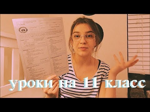 уроки в американской школе на 11 класс | Polina Sladkova