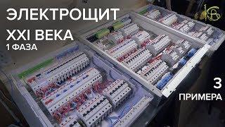 Как выглядит современный электрощит для квартиры. 3 примера. Казахстан, Москва, Ростов-на Дону