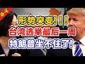 形势突变,台湾选举最后一周,特朗普终于坐不住了!!!