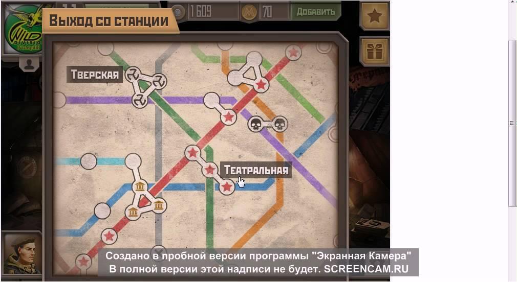 бот для метро 2033 в контакте
