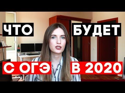 ЧТО БУДЕТ С ОГЭ В 2020 ??? ВАРИАНТ ДЕМОВЕРСИИ