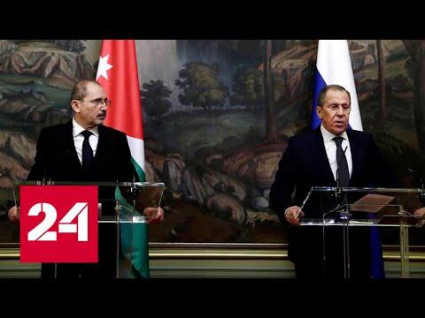 Лавров обсудил Сирию и Ливию с главой МИД Иордании. Полное видео - Россия 24