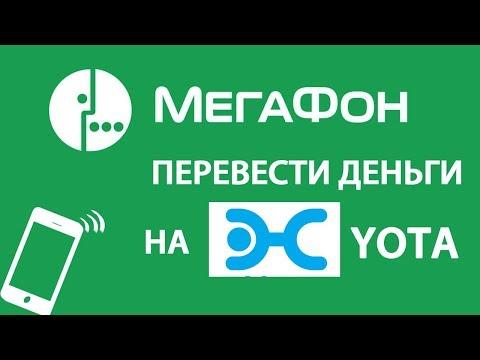 Как перевести с yota на мегафон
